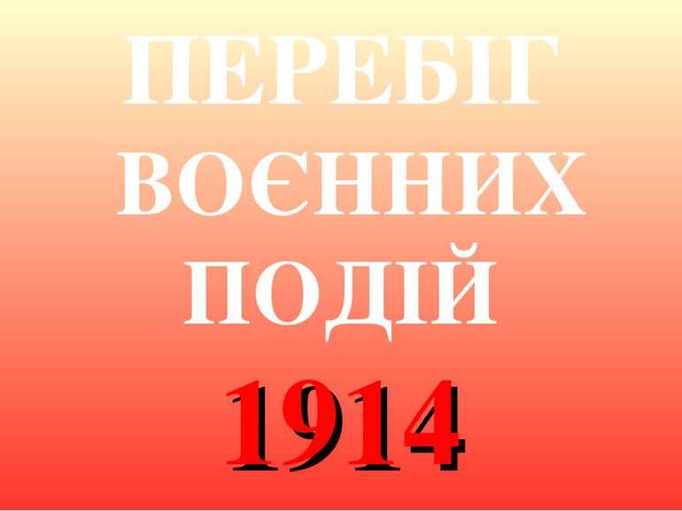 * ПЕРЕБІГ ВОЄННИХ ПОДІЙ 1914