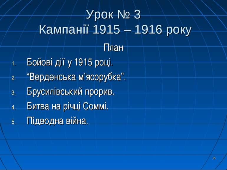 """* Урок № 3 Кампанії 1915 – 1916 року План Бойові дії у 1915 році. """"Верденська..."""