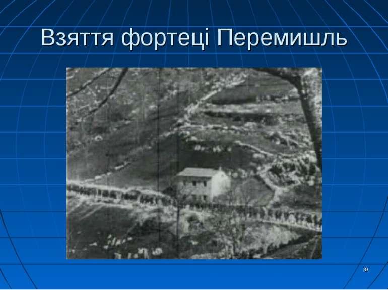 * Взяття фортеці Перемишль
