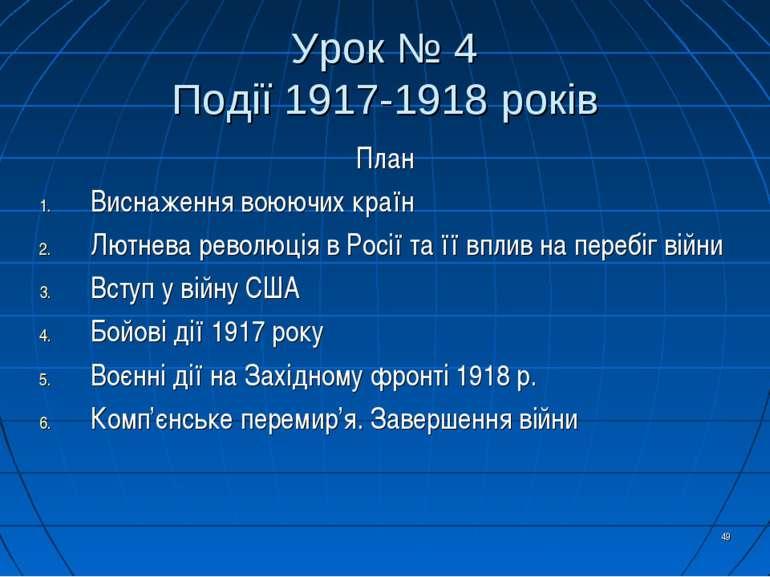* Урок № 4 Події 1917-1918 років План Виснаження воюючих країн Лютнева револю...