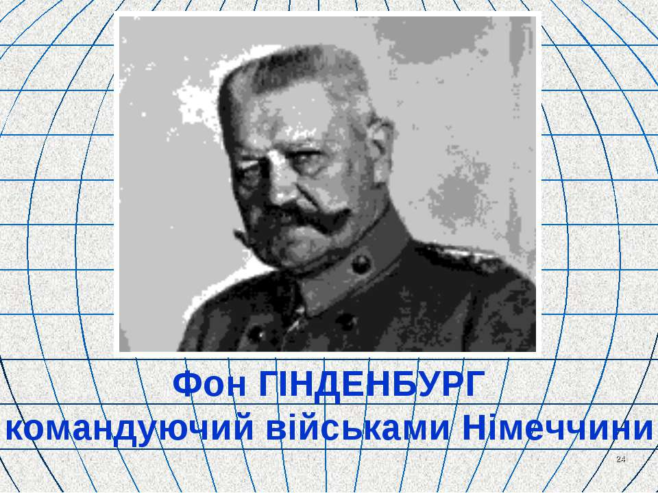 * Фон ГІНДЕНБУРГ командуючий військами Німеччини