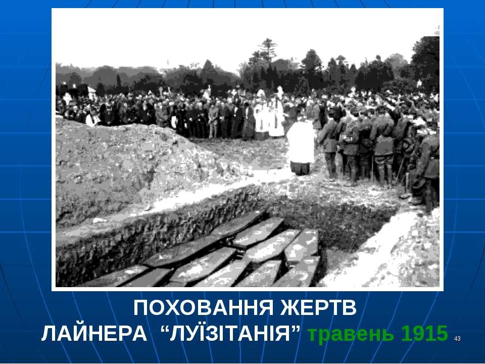 """* ПОХОВАННЯ ЖЕРТВ ЛАЙНЕРА """"ЛУЇЗІТАНІЯ"""" травень 1915"""