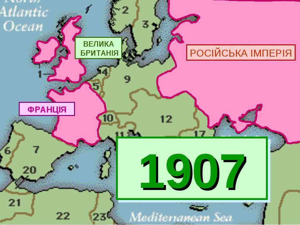* ВЕЛИКА БРИТАНІЯ ФРАНЦІЯ РОСІЙСЬКА ІМПЕРІЯ 1907