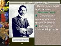 Махатма Ганді і його ідеї. Визвольний рух в Індії очолив Махатма Ганді Сатьяг...