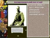 Антиколоніальний рух в Індії 13 квітня 1919р. У місті Амрітсарі (Пенджаб) роз...