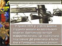 Революція в Китаї 1919-27рр. У травні 1925 р. у місті Шанхаї студенти напали ...