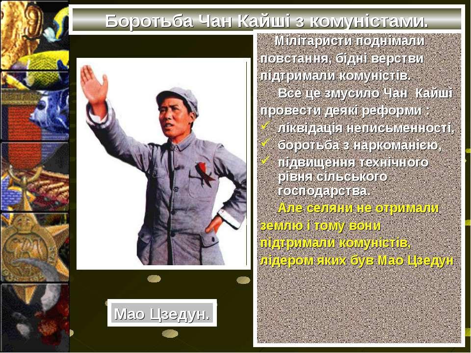 Боротьба Чан Кайші з комуністами. Мілітаристи поднімали повстання, бідні верс...