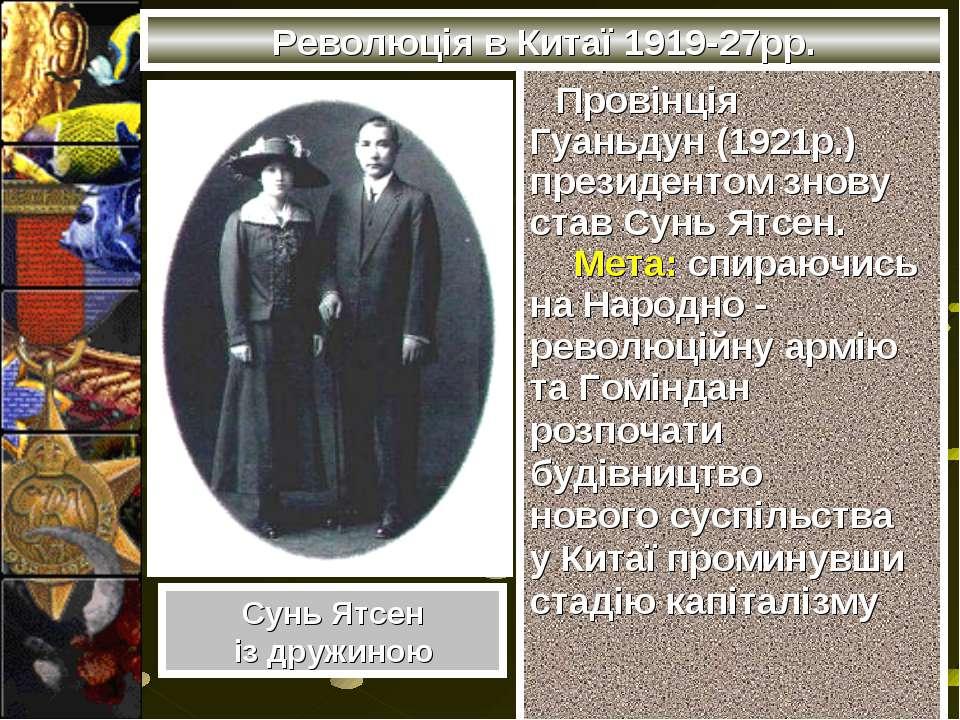 Провінція Гуаньдун (1921р.) президентом знову став Сунь Ятсен. Мета: спираючи...