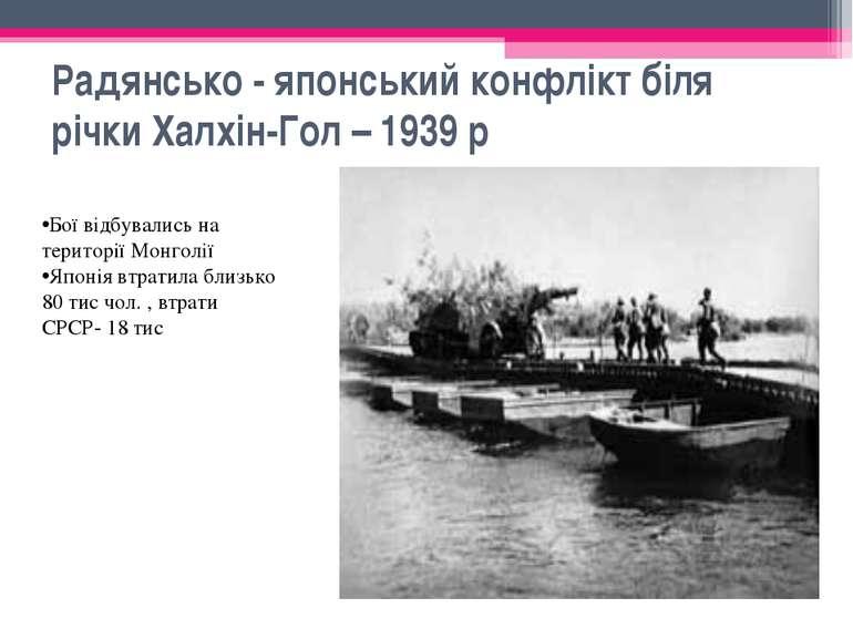 Радянсько - японський конфлікт біля річки Халхін-Гол – 1939 р Бої відбувались...