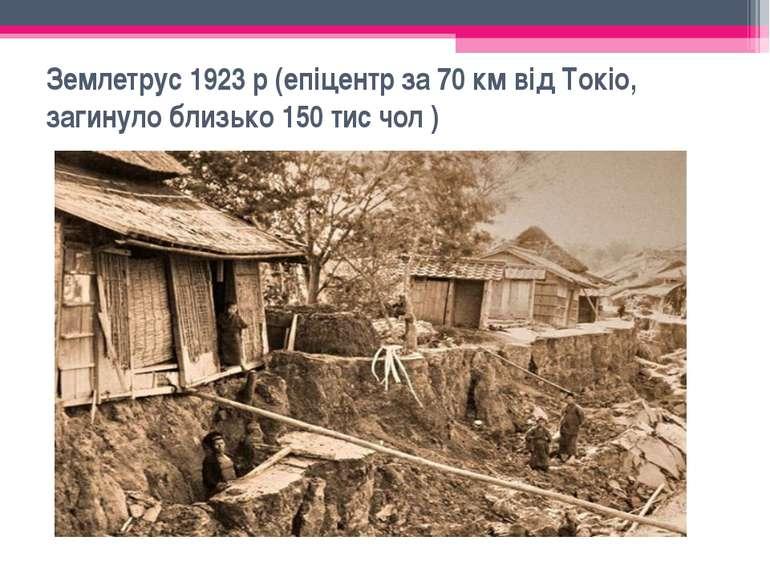 Землетрус 1923 р (епіцентр за 70 км від Токіо, загинуло близько 150 тис чол )