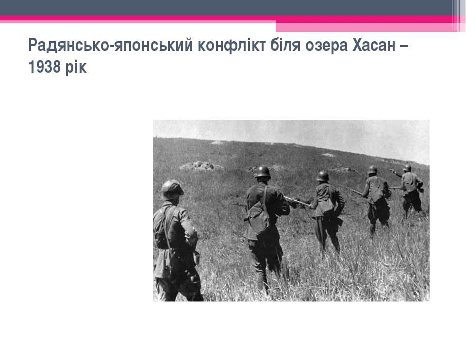Радянсько-японський конфлікт біля озера Хасан – 1938 рік