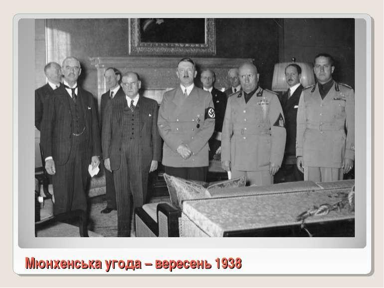 Мюнхенська угода – вересень 1938