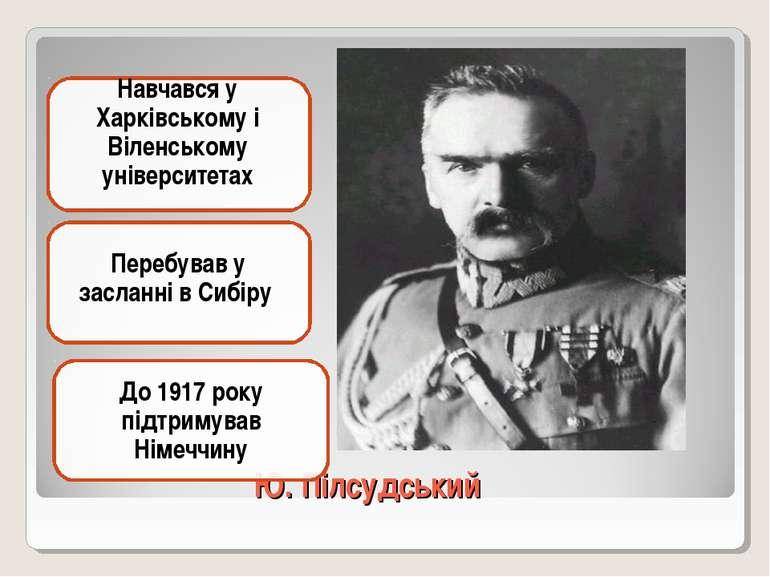 Ю. Пілсудський