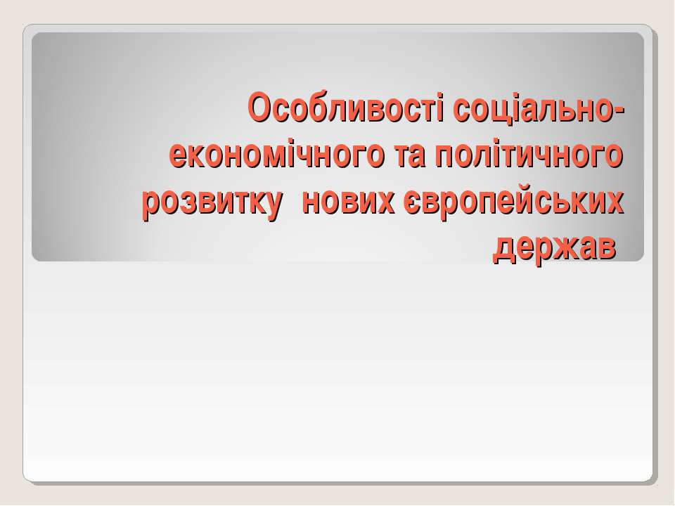 Особливості соціально-економічного та політичного розвитку нових європейських...