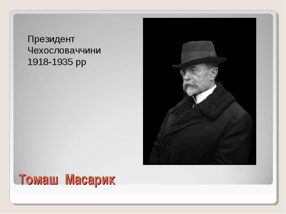 Томаш Масарик Президент Чехословаччини 1918-1935 рр