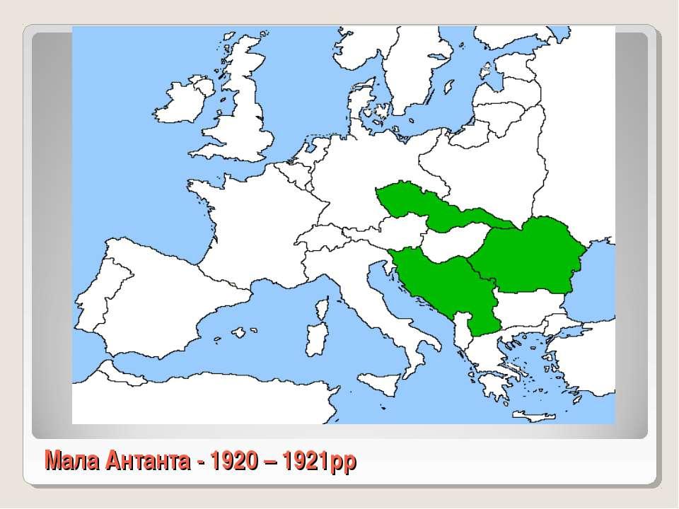Мала Антанта - 1920 – 1921рр