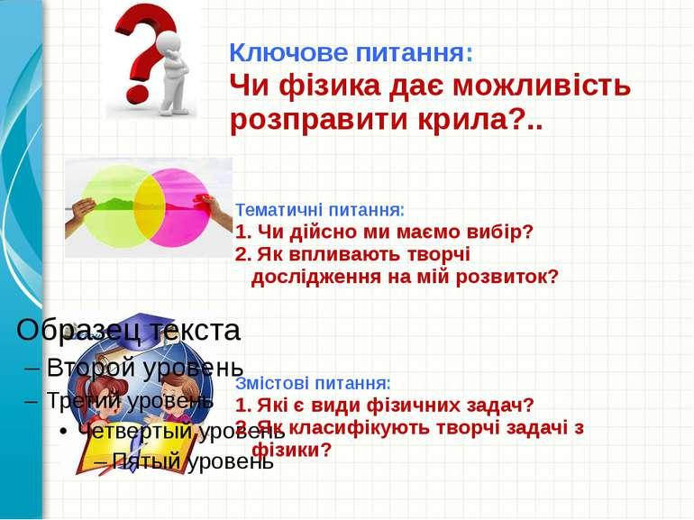 Ключове питання: Чи фізика дає можливість розправити крила?.. Тематичні питан...