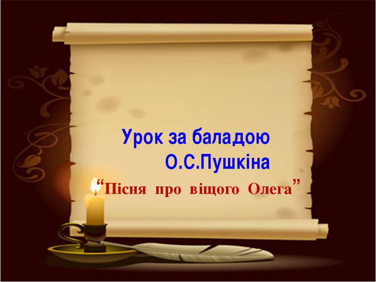 """Урок за баладою О.С.Пушкіна """"Пісня про віщого Олега"""""""