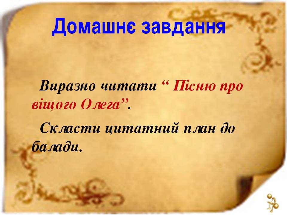 """Виразно читати """" Пісню про віщого Олега"""". Скласти цитатний план до балади. До..."""