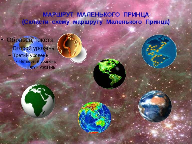 МАРШРУТ МАЛЕНЬКОГО ПРИНЦА (Скласти схему маршруту Маленького Принца)