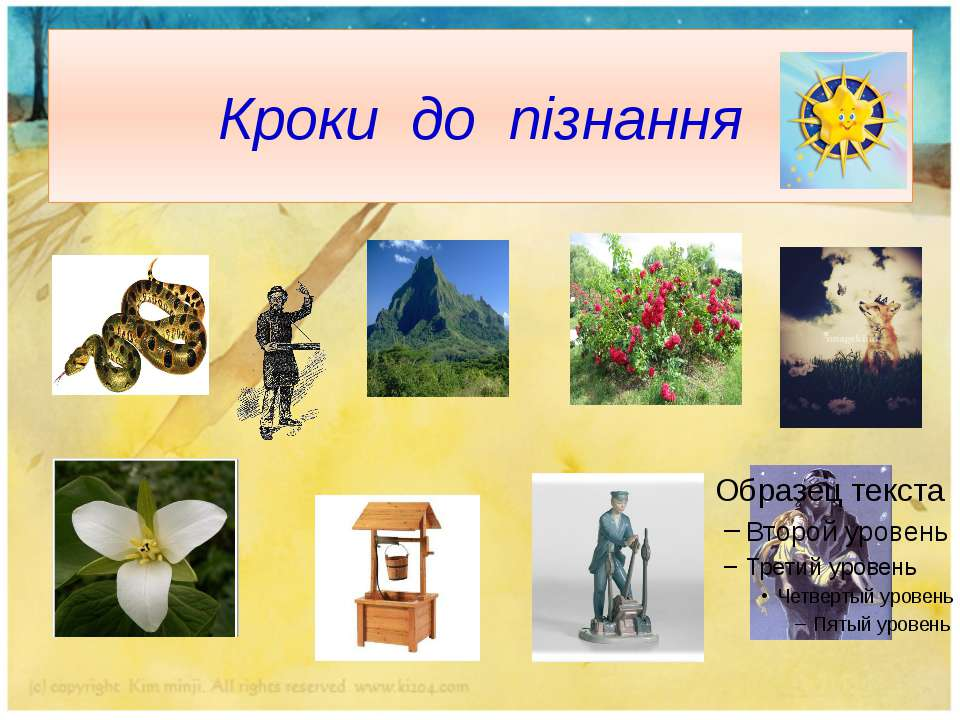 Кроки до пізнання