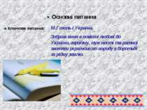 Основні питання Ключове питання: М.Гоголь і Україна. Зображення в повісті люб...