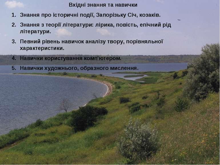 Вхідні знання та навички Знання про історичні події, Запорізьку Січ, козаків....