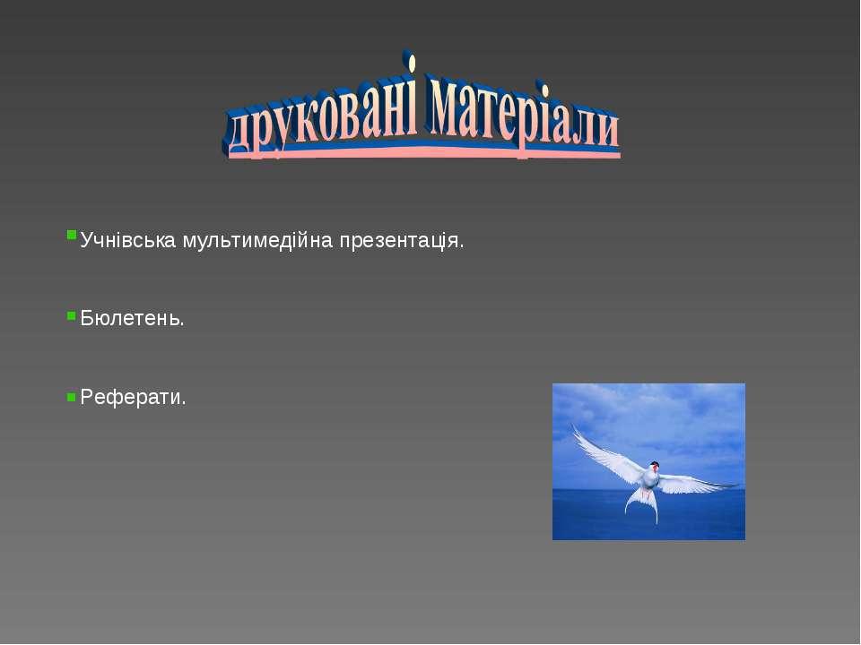 Учнівська мультимедійна презентація. Бюлетень. Реферати.