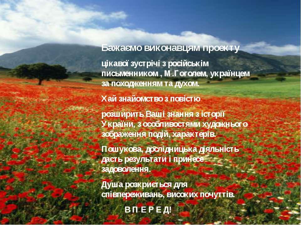 Бажаємо виконавцям проекту цікавої зустрічі з російськім письменником , М.Гог...