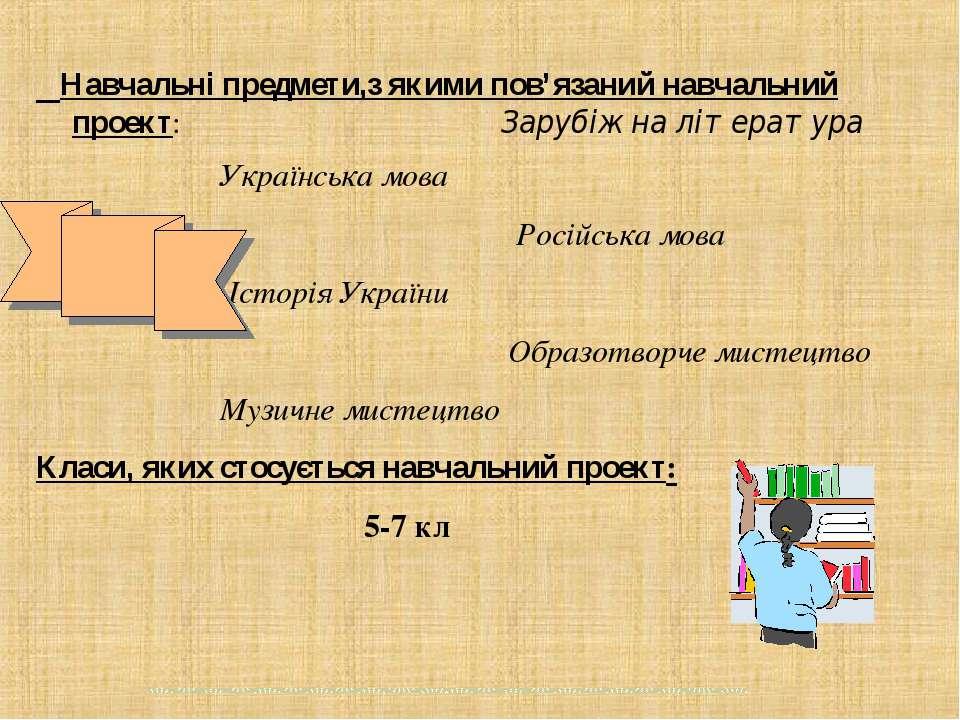 Навчальні предмети,з якими пов'язаний навчальний проект: Зарубіжна література...