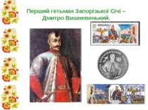Перший гетьман Запорізької Січі – Дмитро Вишневенький.