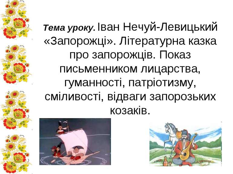 Тема уроку. Іван Нечуй-Левицький «Запорожці». Літературна казка про запорожці...