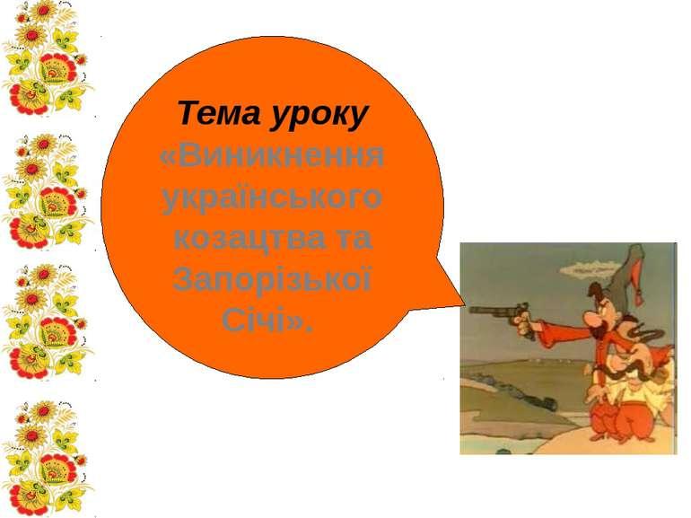 Тема уроку «Виникнення українського козацтва та Запорізької Січі».