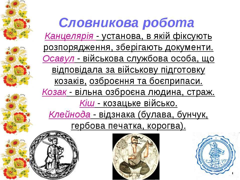 Словникова робота Канцелярія - установа, в якій фіксують розпорядження, збері...