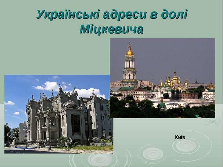 Українські адреси в долі Міцкевича Київ