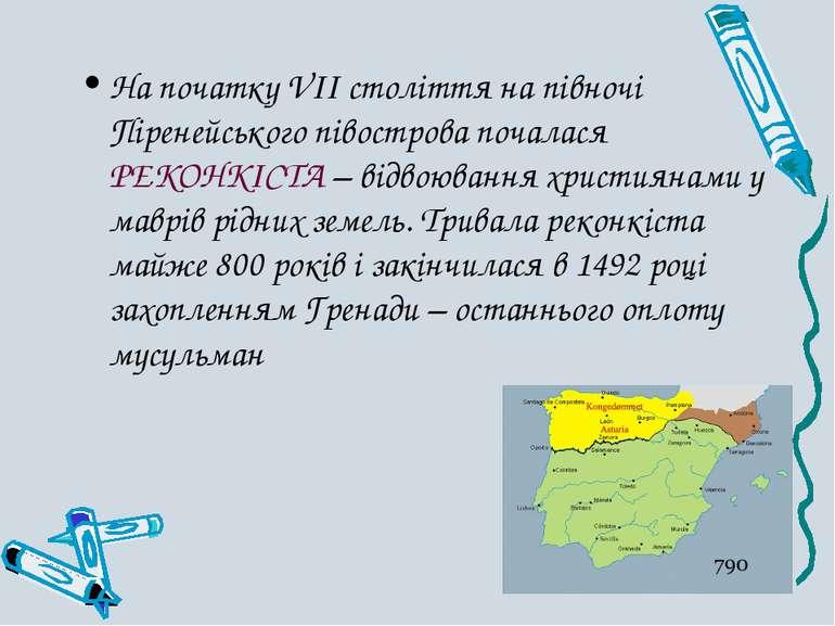 На початку VІІ століття на півночі Піренейського півострова почалася РЕКОНКІС...