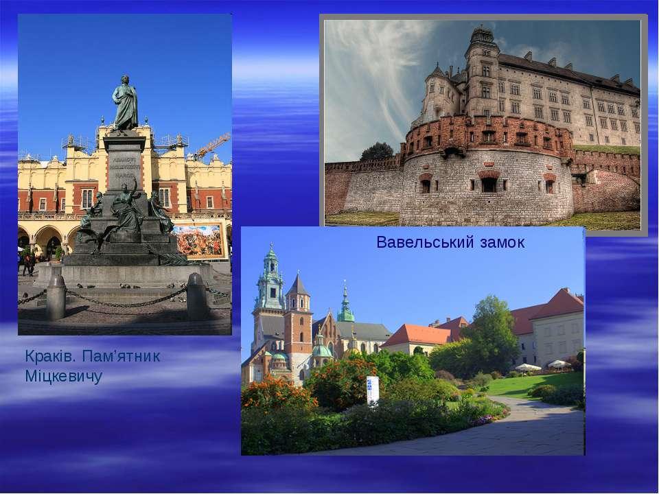 Краків. Пам'ятник Міцкевичу Вавельський замок