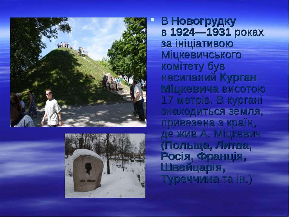 ВНовогрудку в1924—1931 роках за ініціативою Міцкевичського комітету був нас...