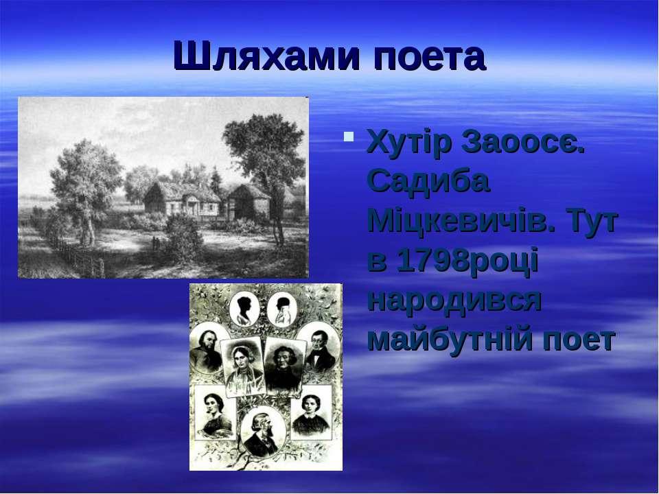 Шляхами поета Хутір Заоосє. Садиба Міцкевичів. Тут в 1798році народився майбу...