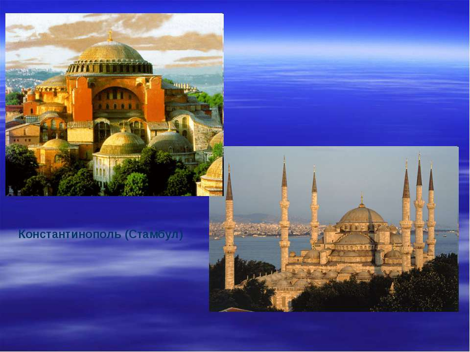 Константинополь (Стамбул)