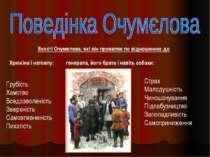 Якості Очумєлова, які він проявляє по відношенню до Хрюкіна і натовпу: генера...