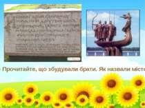 — Прочитайте, що збудували брати. Як назвали місто?