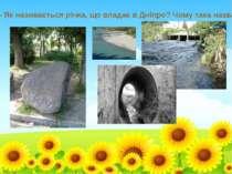 — Як називається річка, що впадає в Дніпро? Чому така назва?