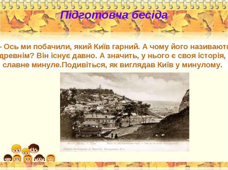 Підготовча бесіда — Ось ми побачили, який Київ гарний. А чому його називають ...