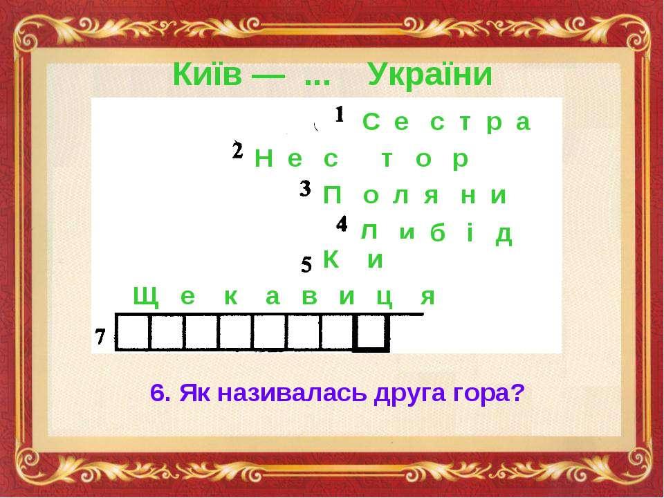 Київ — ... України С е с т р а Н е с т о р П о л я н и Л и б і д ь К и й 6. Я...