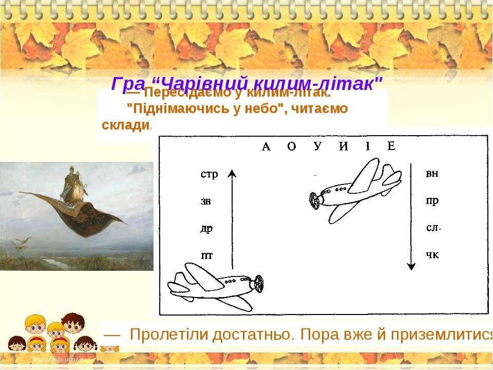 """— Пересідаємо у килим-літак. """"Піднімаючись у небо"""", читаємо склади. — Пролеті..."""