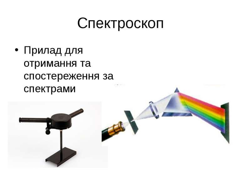 Спектроскоп Прилад для отримання та спостереження за спектрами