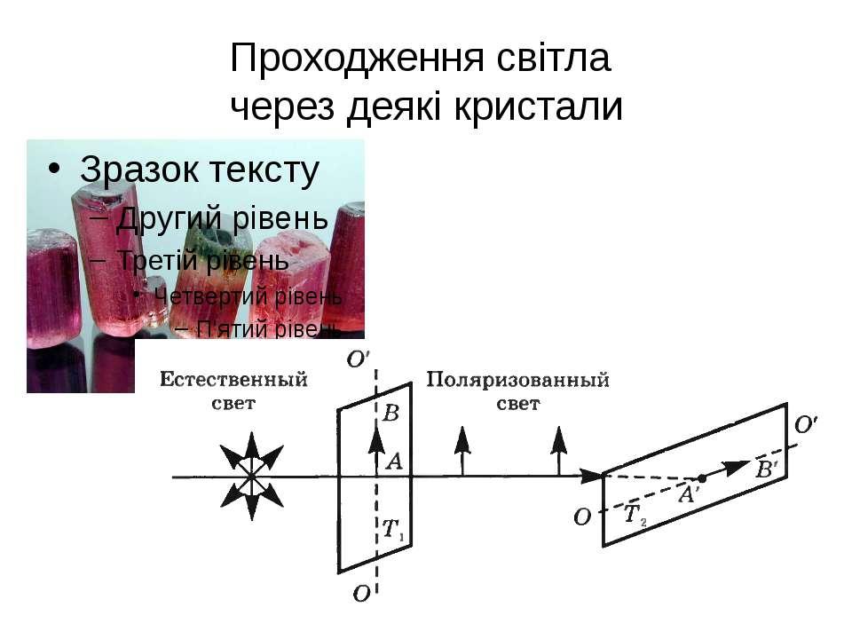Проходження світла через деякі кристали