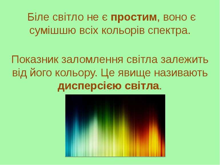 Біле світло не є простим, воно є сумішшю всіх кольорів спектра. Показник зало...
