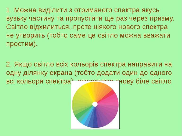 1. Можна виділити з отриманого спектра якусь вузьку частину та пропустити ще ...